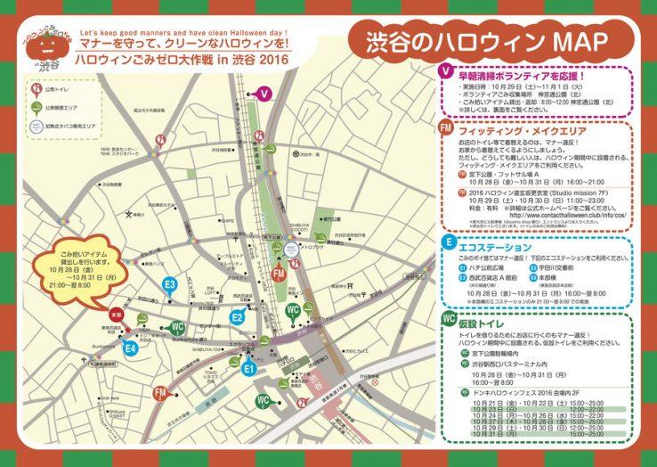 渋谷ハロウィンマップ2016